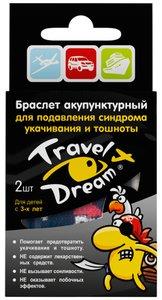Travel Dream Браслет для мальчиков 2 шт.
