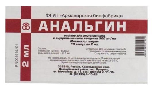 Анальгин р-р д/инъекций амп 500мг/мл 2мл N10 Армавирская биофабрика