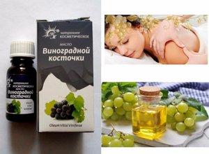 Масло виноградной косточки косметическое 10 мл N 1
