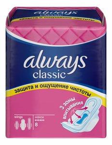 Always Classic Maxi Single прокладки N8