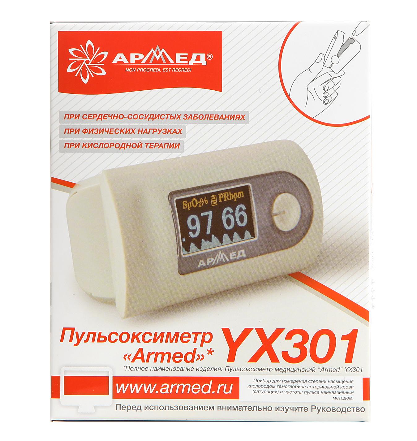 Пульсоксиметр Armed YX-301