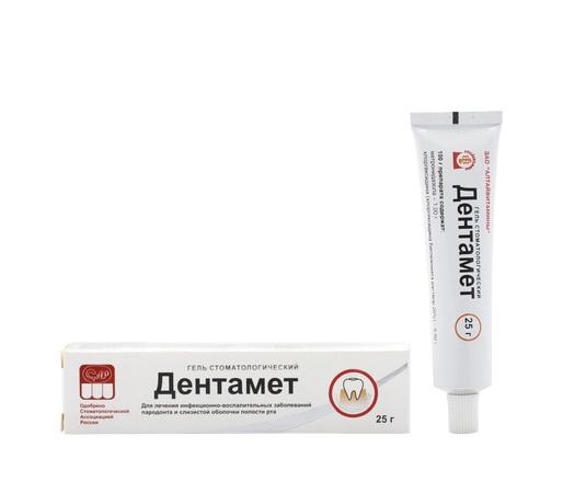 Дентамет гель стоматологический 25г