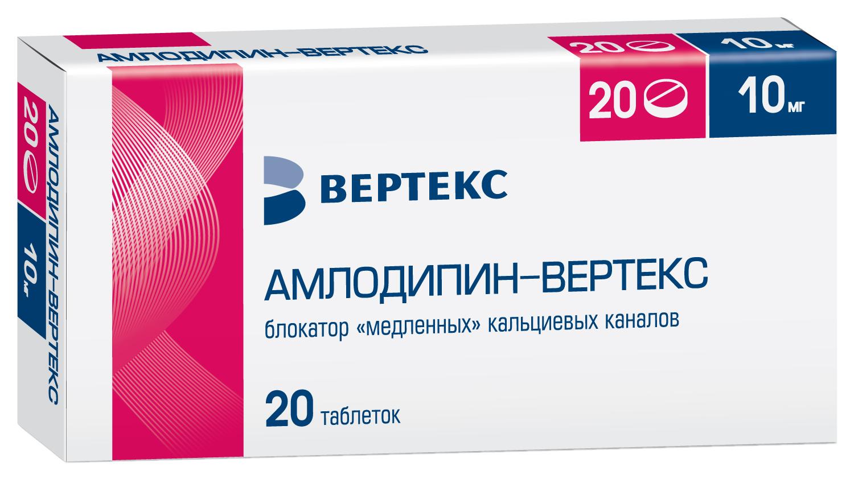Амлодипин-Вертекс таб 10мг N20