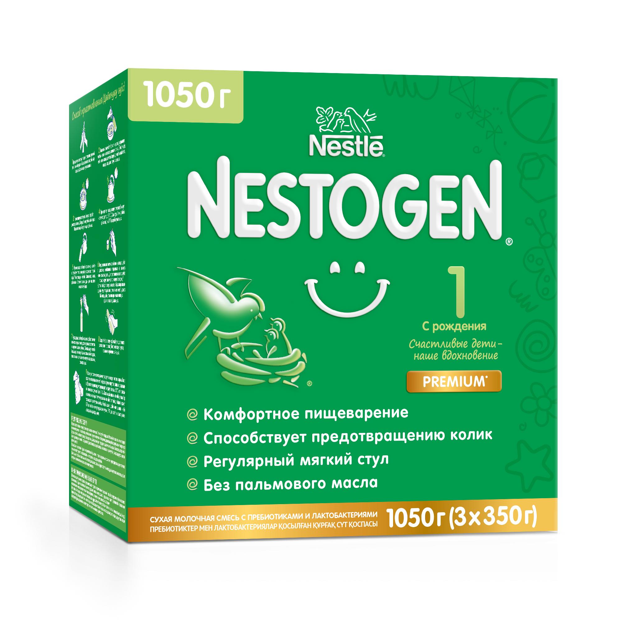Nestogen 1 смесь для регулярного мягкого стула с 0мес 1050г (Нестожен)