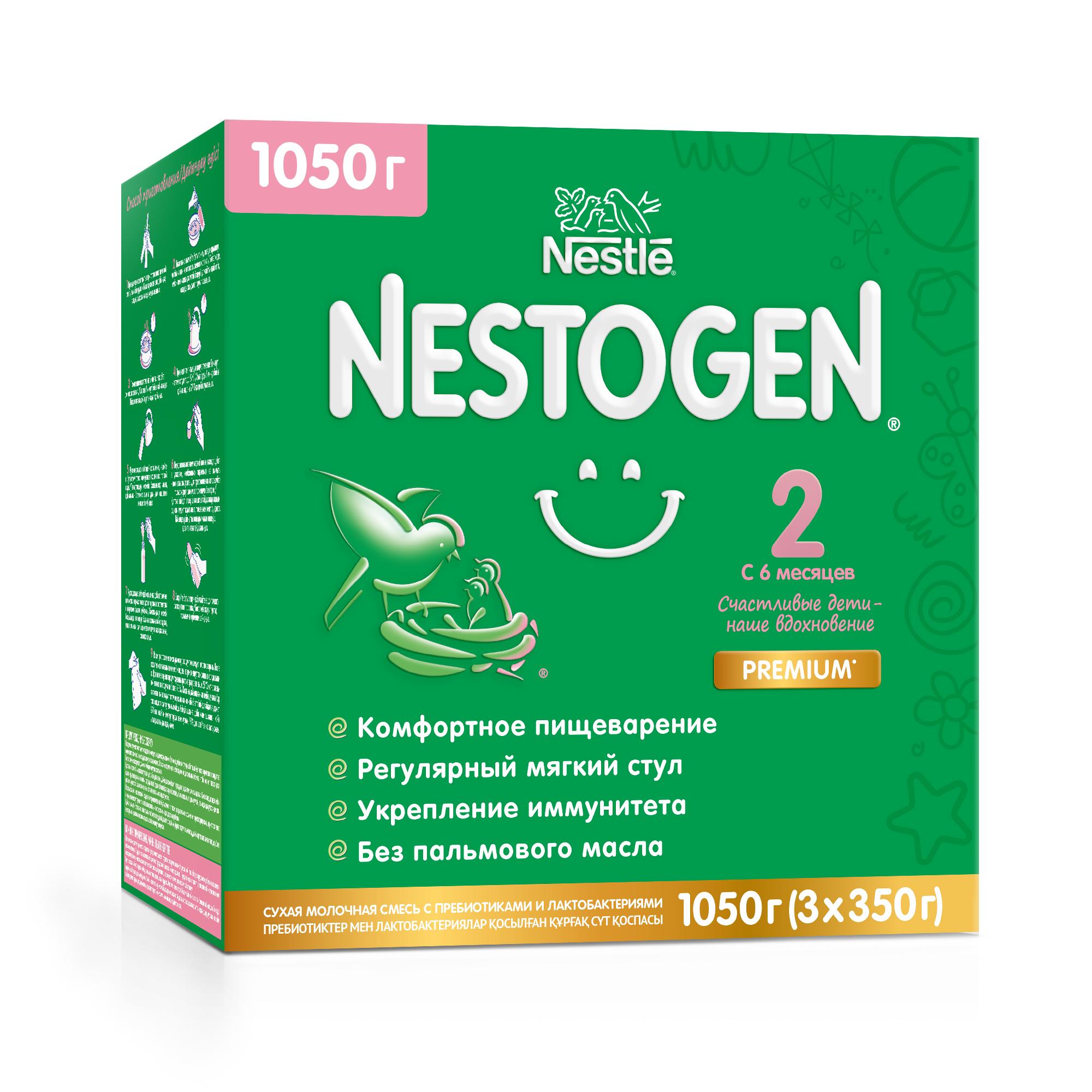 Nestogen 2 смесь для регулярного мягкого стула с 6мес 1050г (Нестожен)