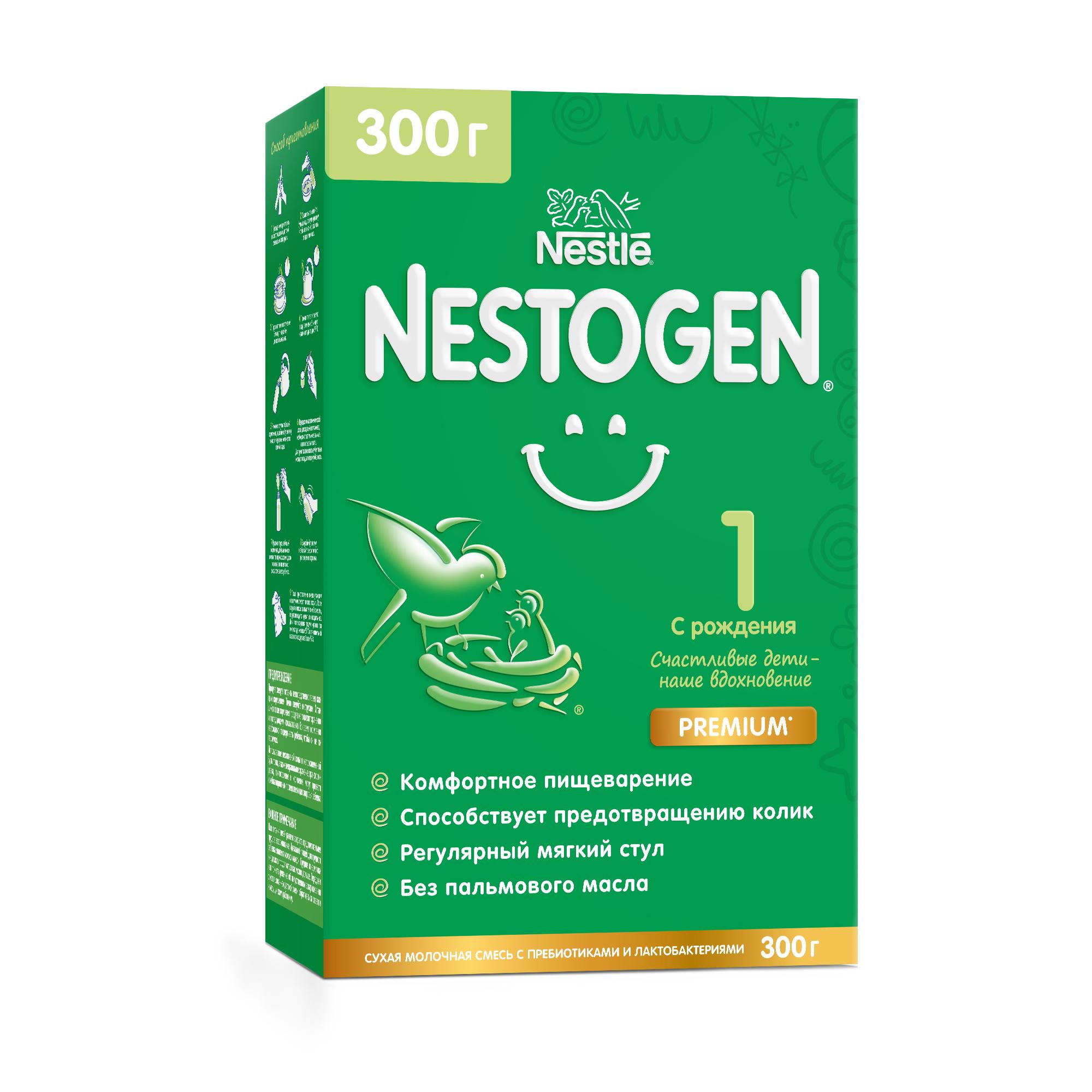Nestogen 1 смесь для регулярного мягкого стула с 0мес 300г (Нестожен)