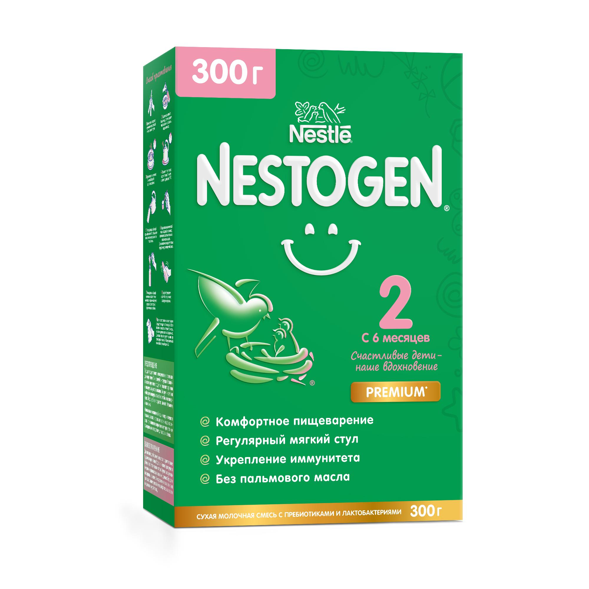 Nestogen 2 смесь для регулярного мягкого стула с 6мес 300г (Нестожен)