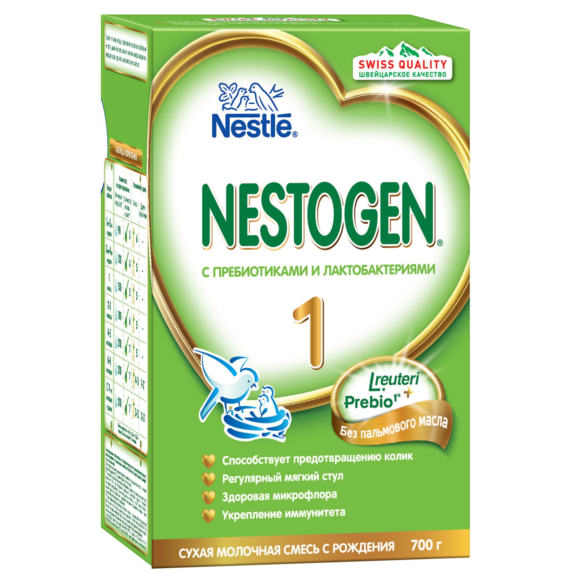 Nestogen 1 смесь для регулярного мягкого стула с 0мес 700г (Нестожен)