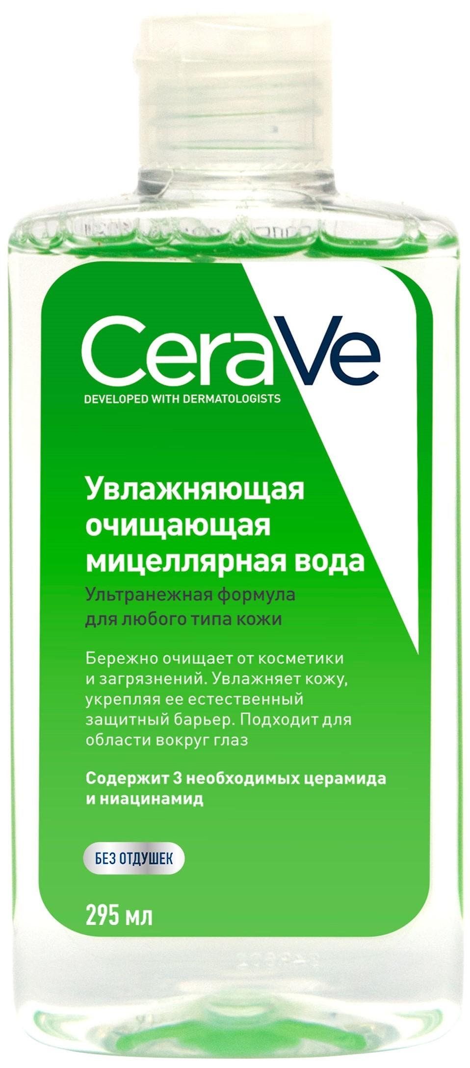 Увлажняющая очищающая мицеллярная вода для всех типов кожи 295мл (Цераве)
