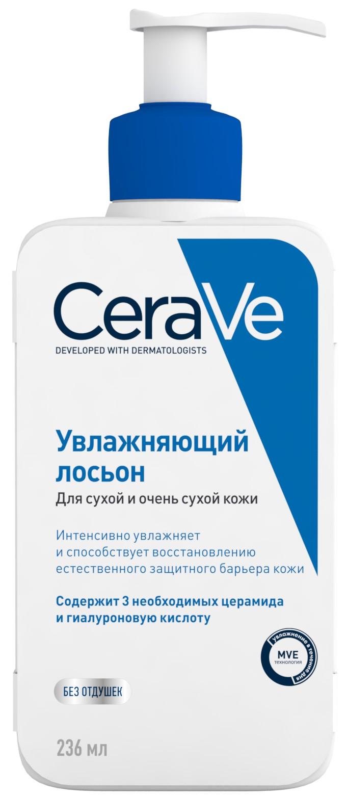 Увлажняющий лосьон для сухой и очень сухой кожи лица и тела 236мл (Цераве)