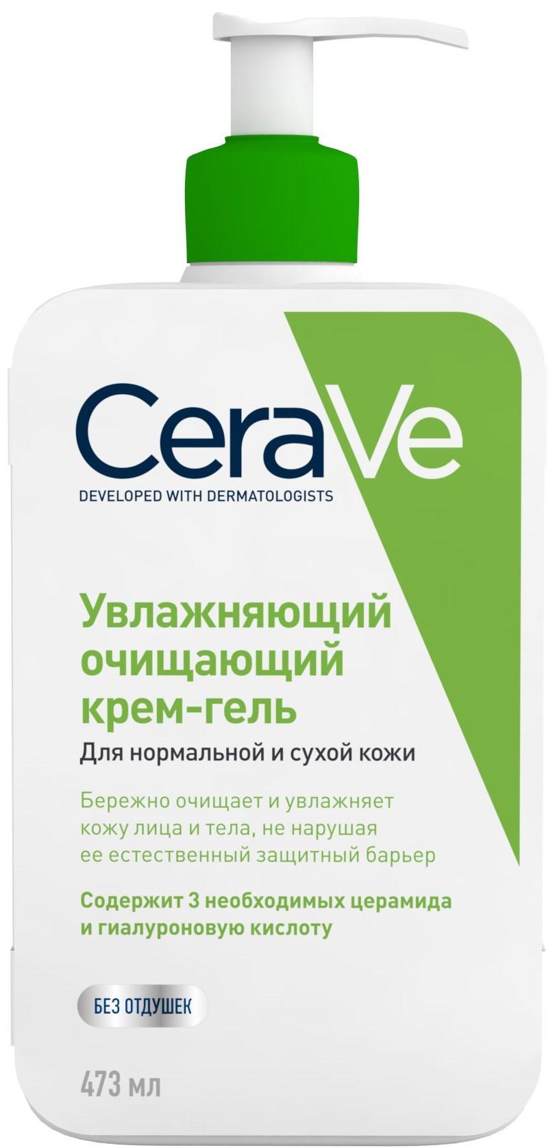 Увлажняющий очищающий крем-гель для нормальной и сухой кожи лица и тела 473мл (Цераве)