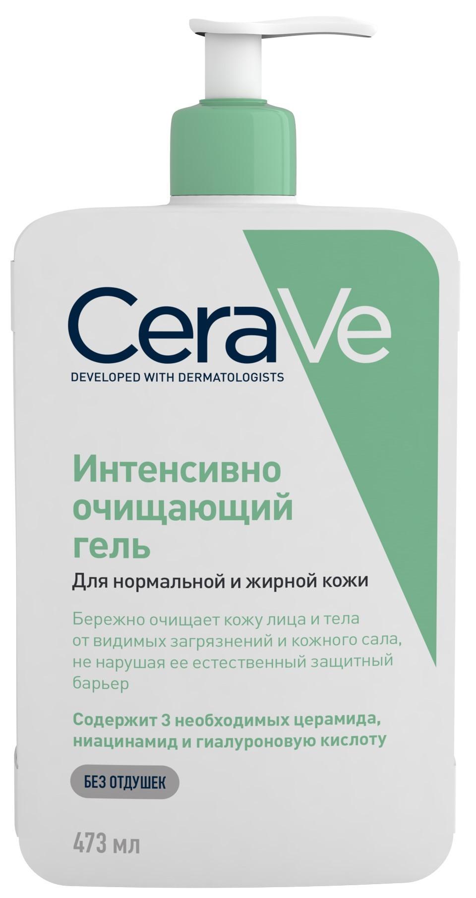 Очищающий гель для нормальной и жирной кожи лица и тела 473мл (Цераве)