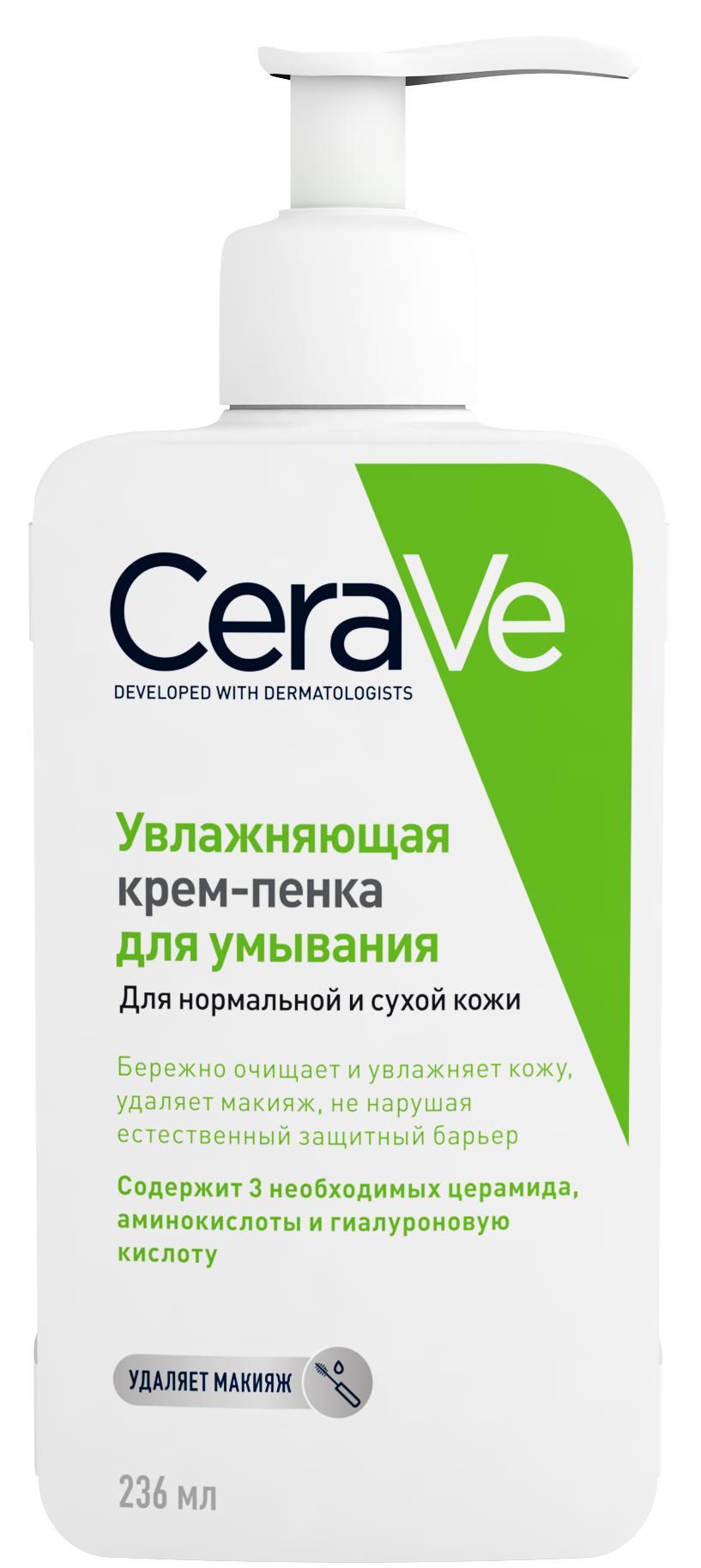 Увлажняющий крем-пенка для умывания 236мл (Цераве)