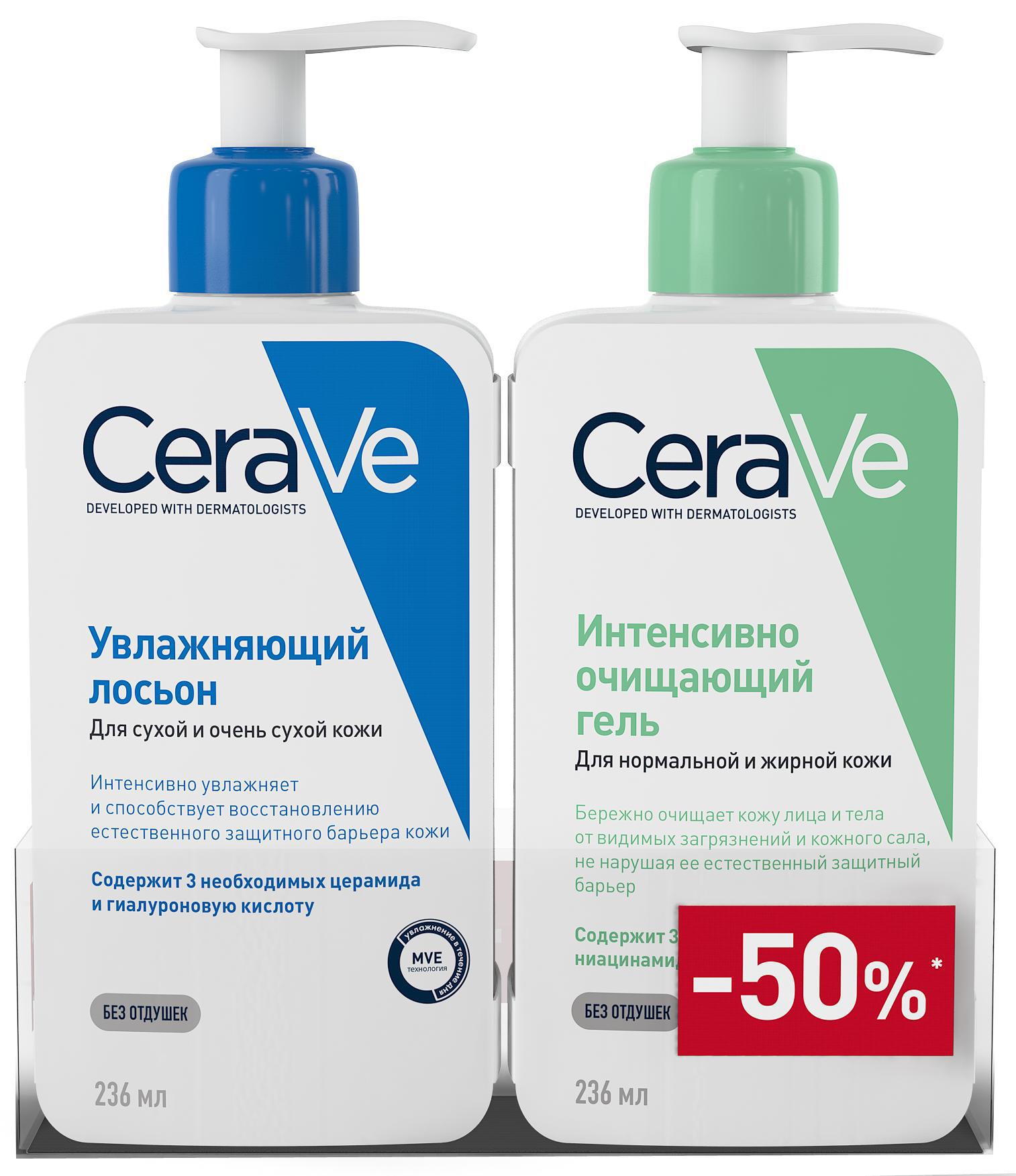 Набор увлажняющий лосьон для сухой кожи 236мл + интенсивно очищающий гель для нормальной и жирной кожи 236мл (Цераве)