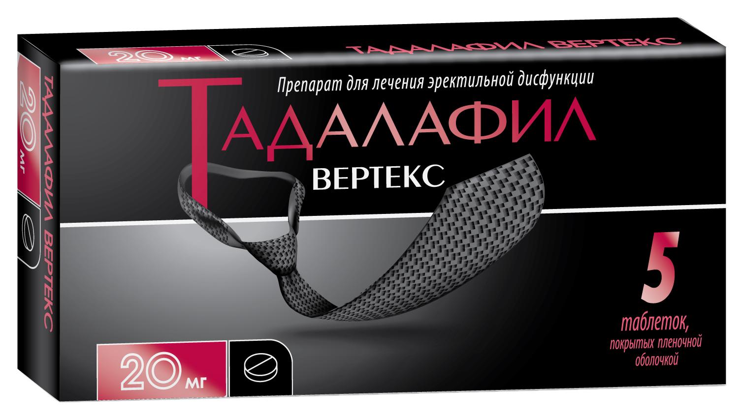 Тадалафил Вертекс таб 20мг N5