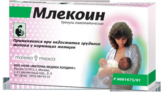 Млекоин гранулы гомеопатические 10г