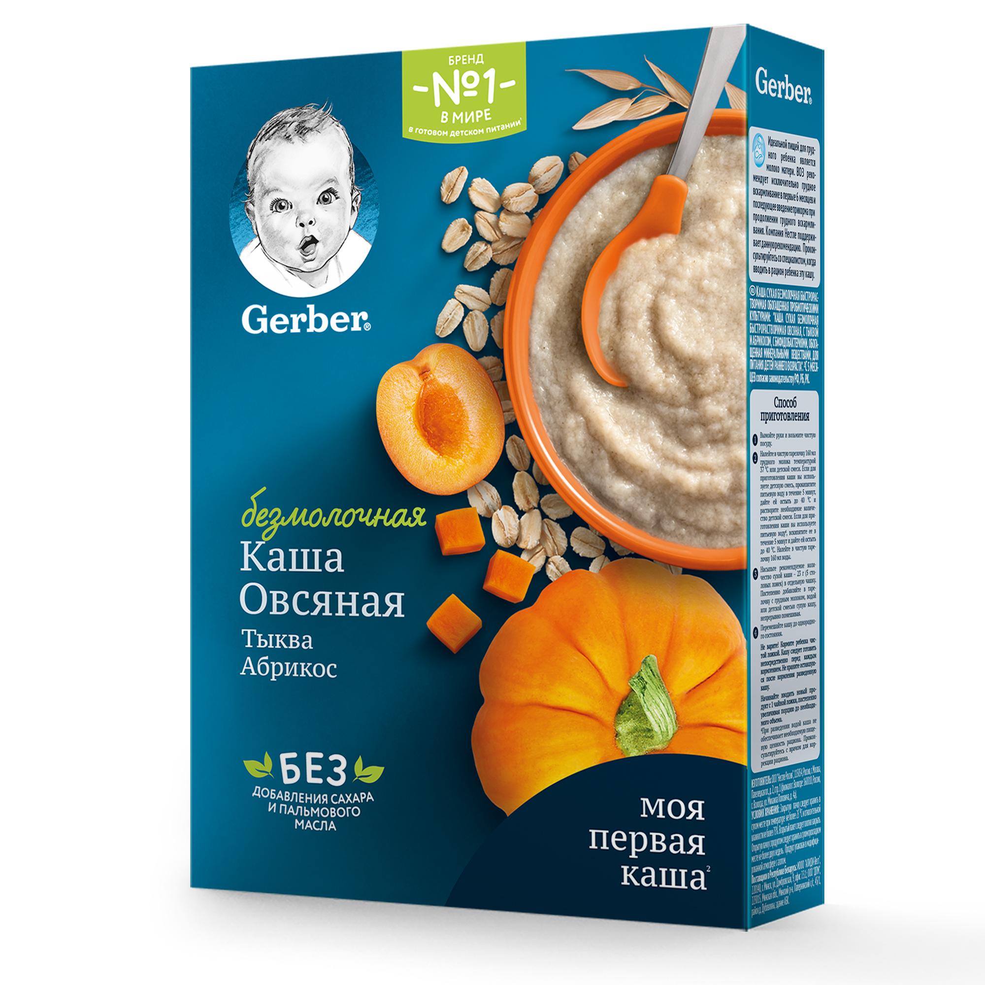 Безмолочная овсяная с тыквой, абрикосом для продолжения прикорма 180г с бифидобактериями каша Gerber (Гербер)