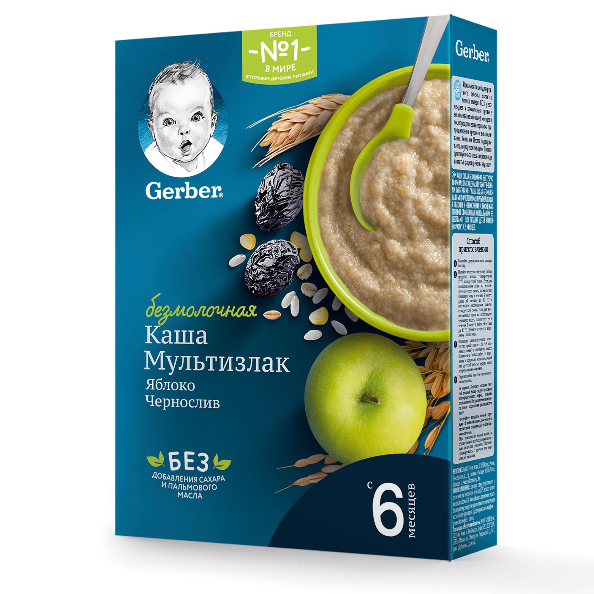 Безмолочная Мультизлаковая с яблоком и черносливом с 6мес 180г с бифидобактериями каша Gerber (Гербер)