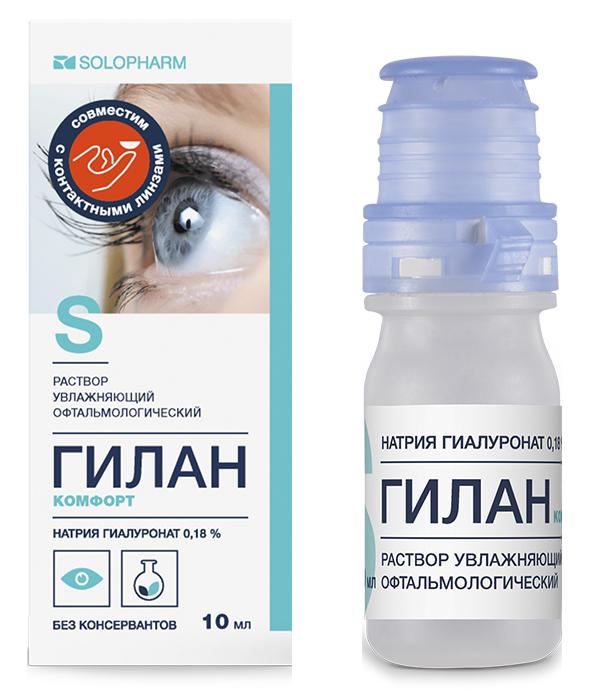 Гилан Комфорт капли глазные фл 0,18% 10мл