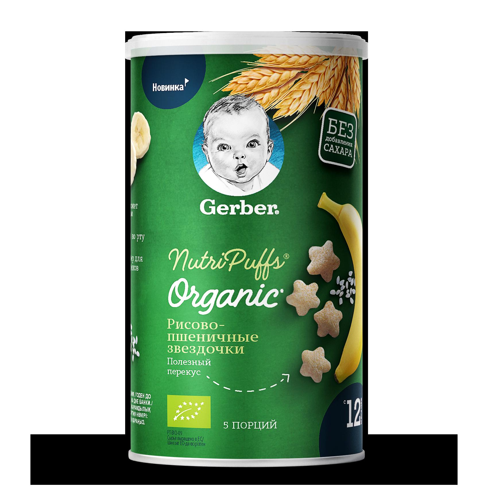 Gerber Organic Nutripuffs Снеки Органические звездочки-банан 35г с 12мес (Гербер)