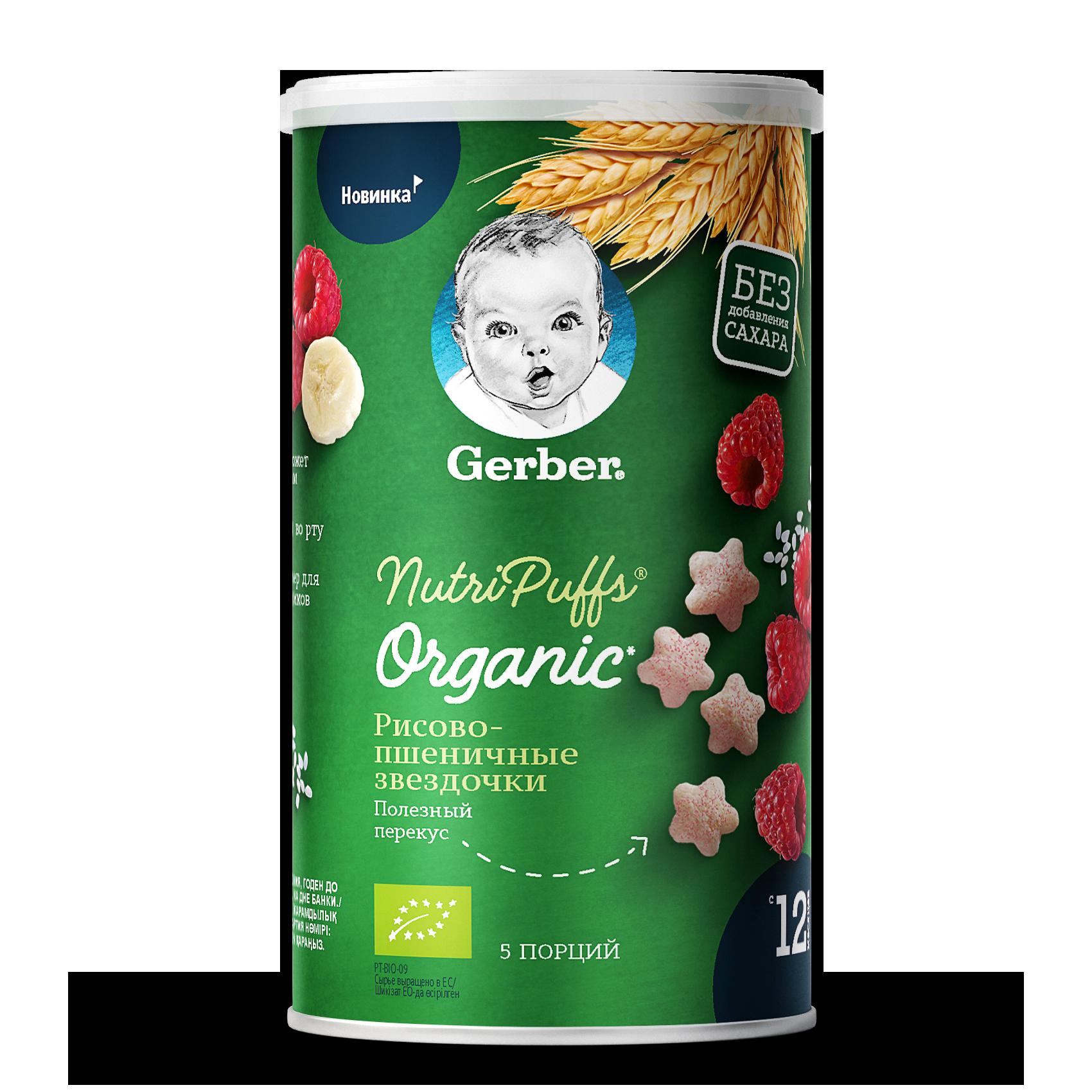 Gerber Organic Nutripuffs Снеки Органические звездочки-банан-малина 35г с 12мес (Гербер)