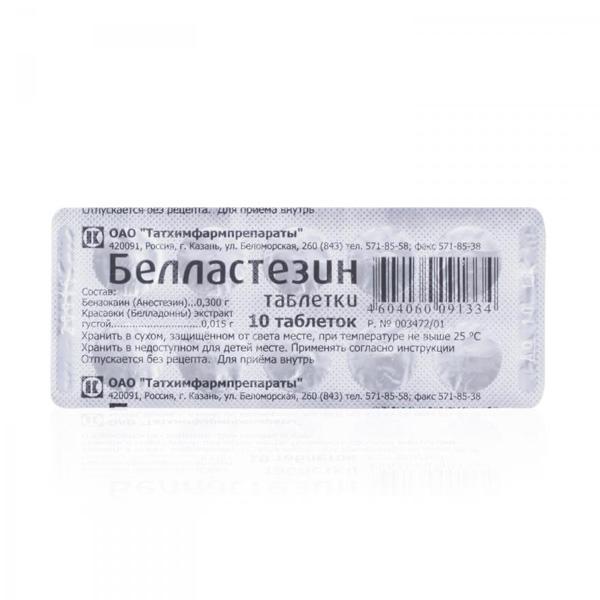 Белластезин таб N10 Татхимфармпрепараты