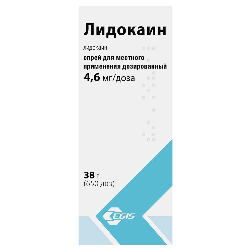 Лидокаин спрей 4,6мг/доза 38г Эгис