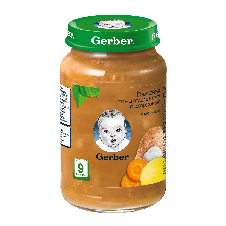 Gerber пюре Говядина по-домашнему с морковью с 9мес 190г детский обед (Гербер)