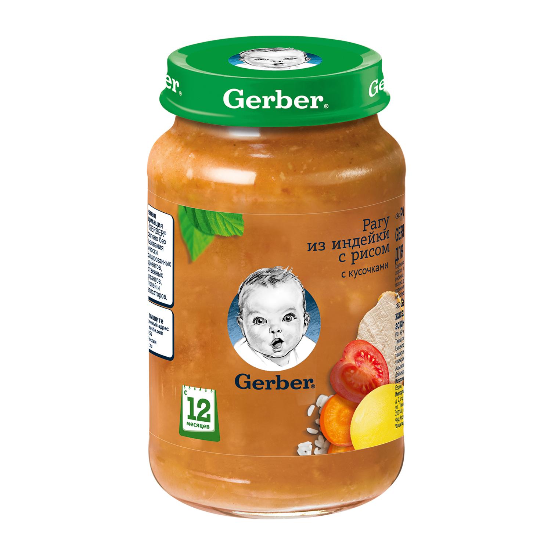 Gerber пюре Рагу из индейки с рисом с 9мес 190г детский обед (Гербер)