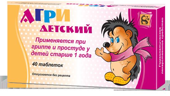 Агри детский таб гомеопатические N40