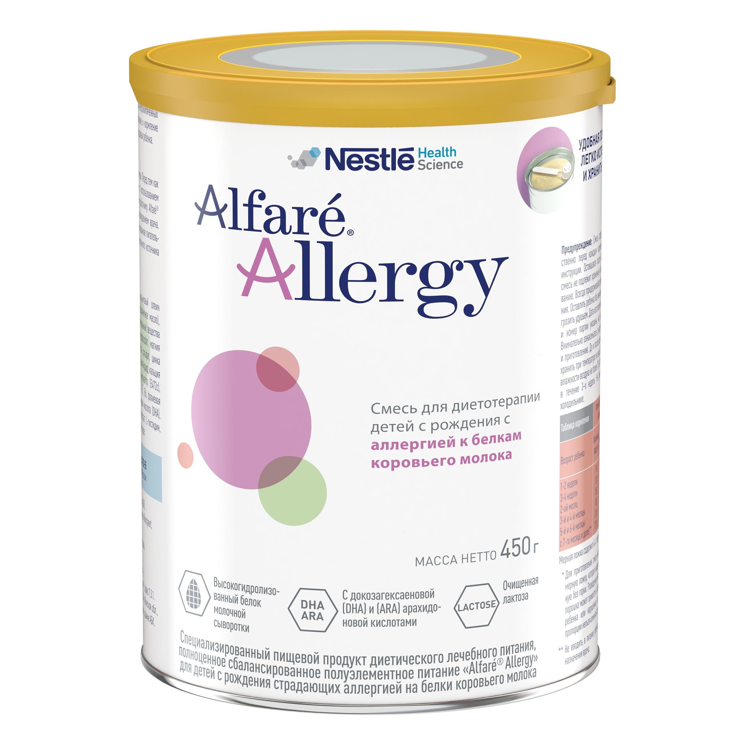 Aлфаре Аллерджи сухая смесь для диетотерапии аллергии к белкам коровьего молока у детей с рождения 450г (Alfare Allergy)