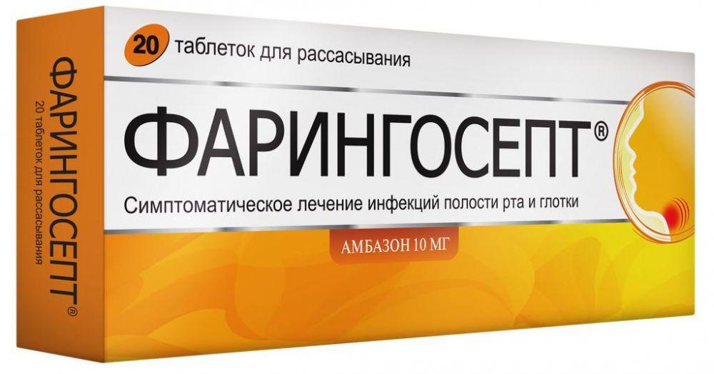 Фарингосепт таб д/рассасывания 10мг N20