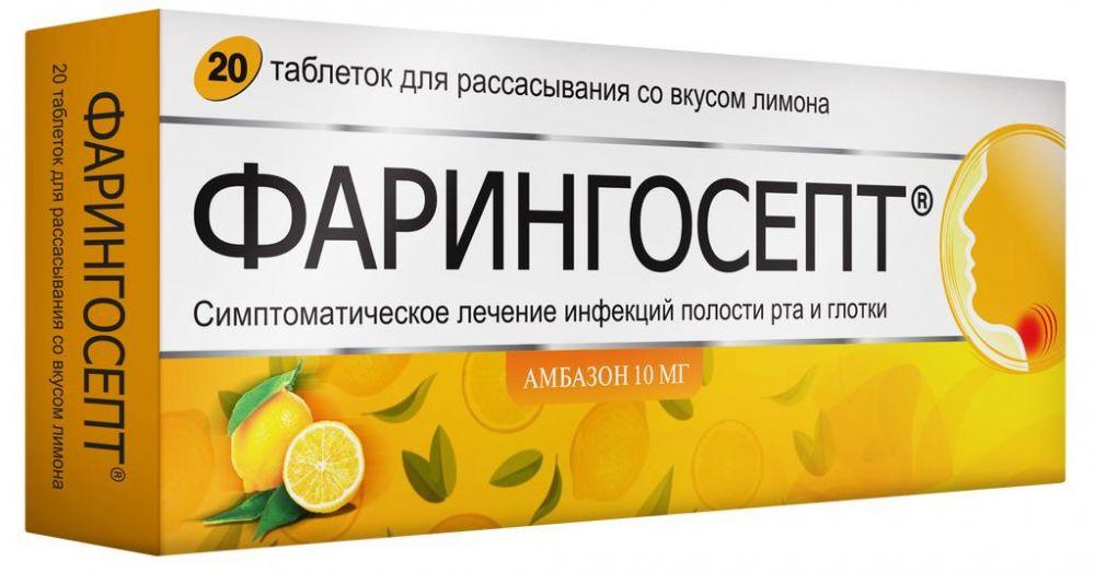 Фарингосепт таб д/рассасывания 10мг N20 со вкусом лимона