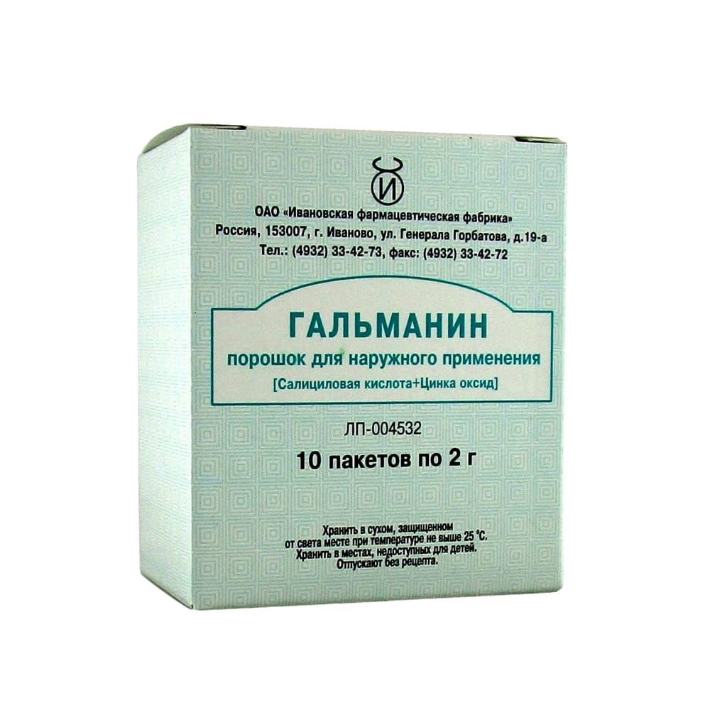 Гальманин порошок пак 2г N10 Ивановская фарм фабрика
