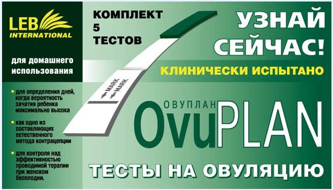 Тест на овуляцию Ovuplan N5