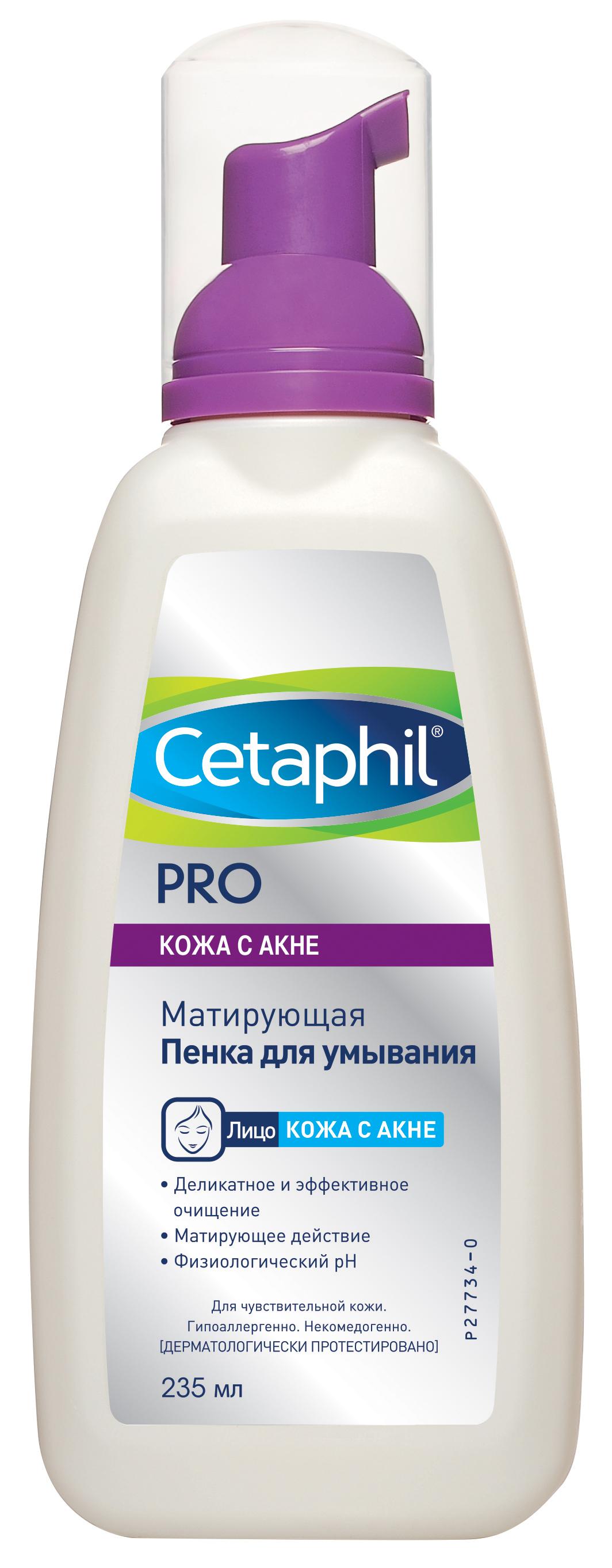 Cetaphil PRO пенка для умывания матирующая 235мл