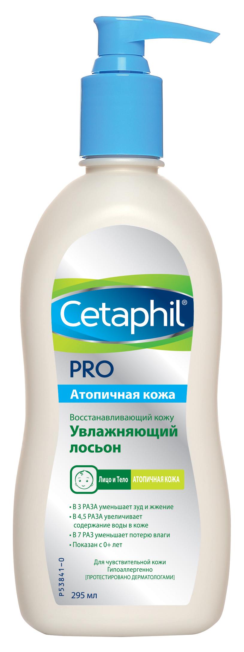 Cetaphil PRO лосьон увлажняющий восстанавливающий 295мл