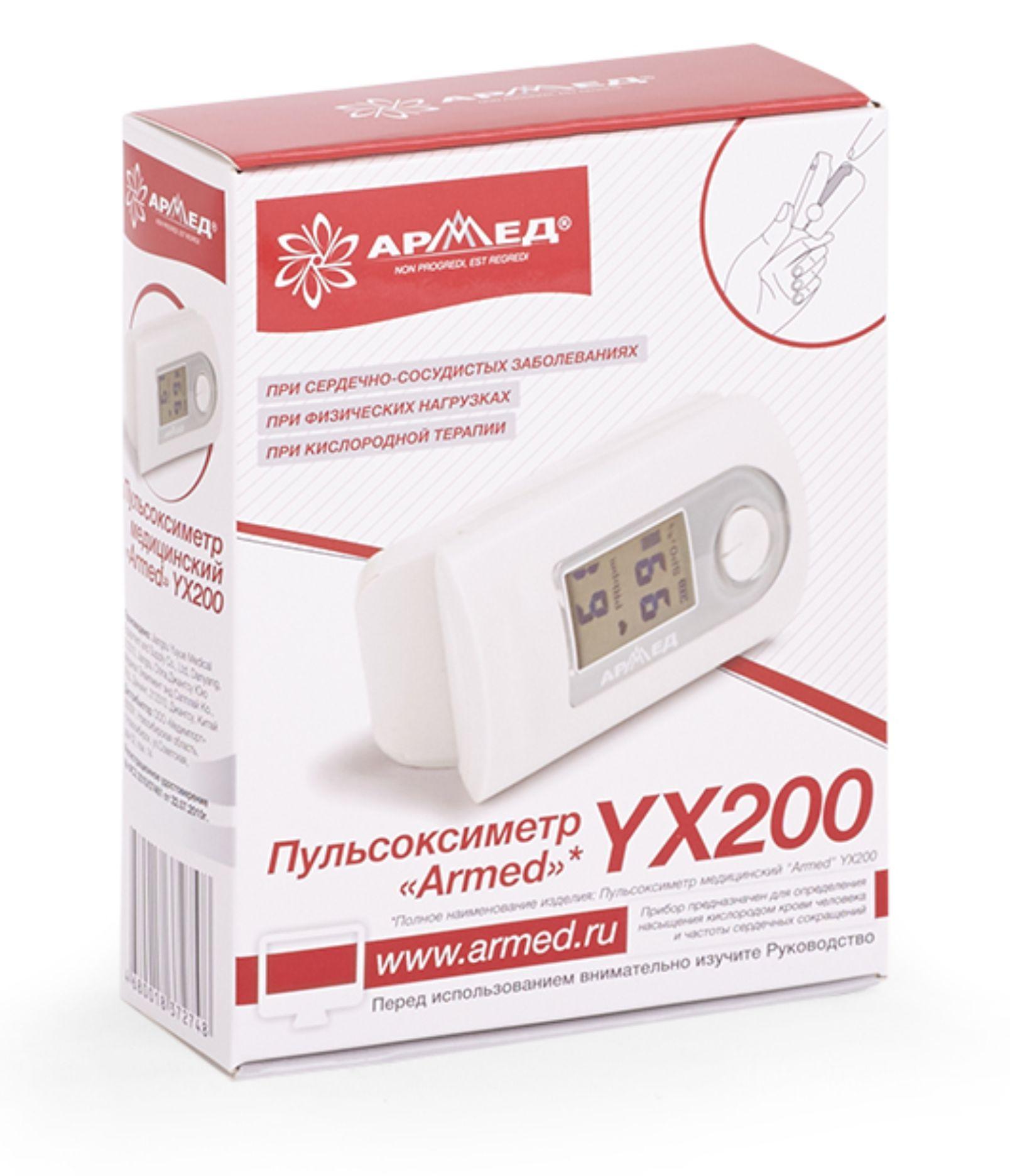 Пульсоксиметр Armed YX-200
