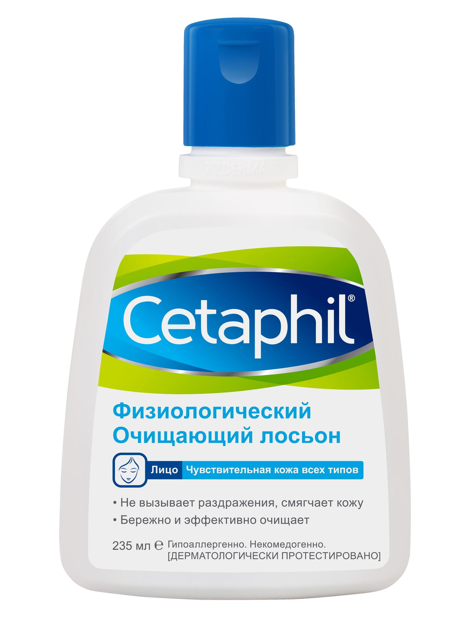 Cetaphil физиологический лосьон очищающий 235мл