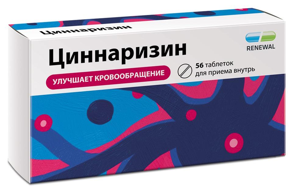 Циннаризин таб 25мг N56 Обновление