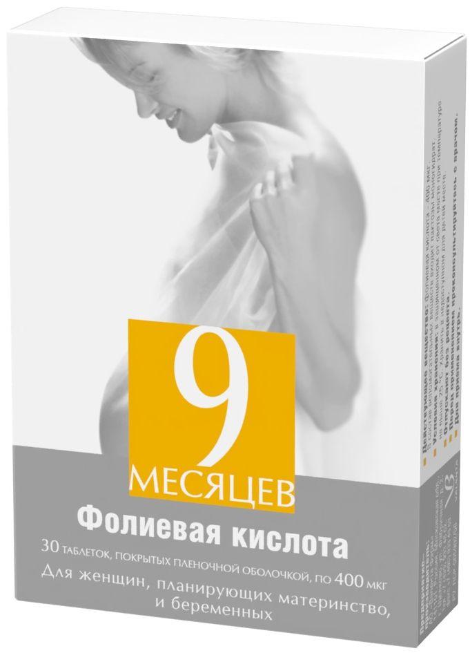 9 месяцев Фолиевая кислота таб 400мкг N30