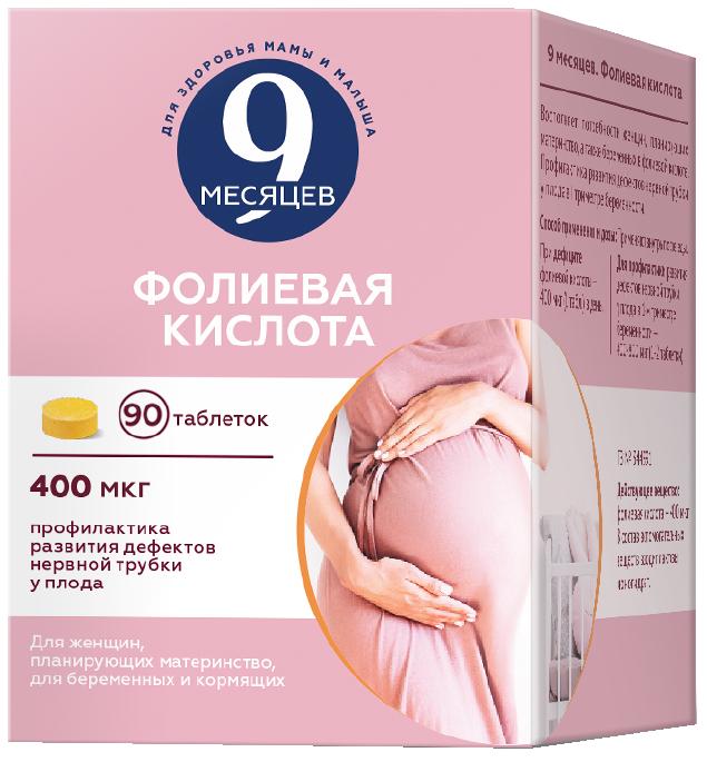 9 месяцев Фолиевая кислота таб 400мкг N90