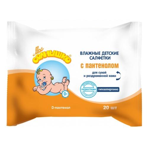 Салфетки детские влажные с пантенолом уп 20шт
