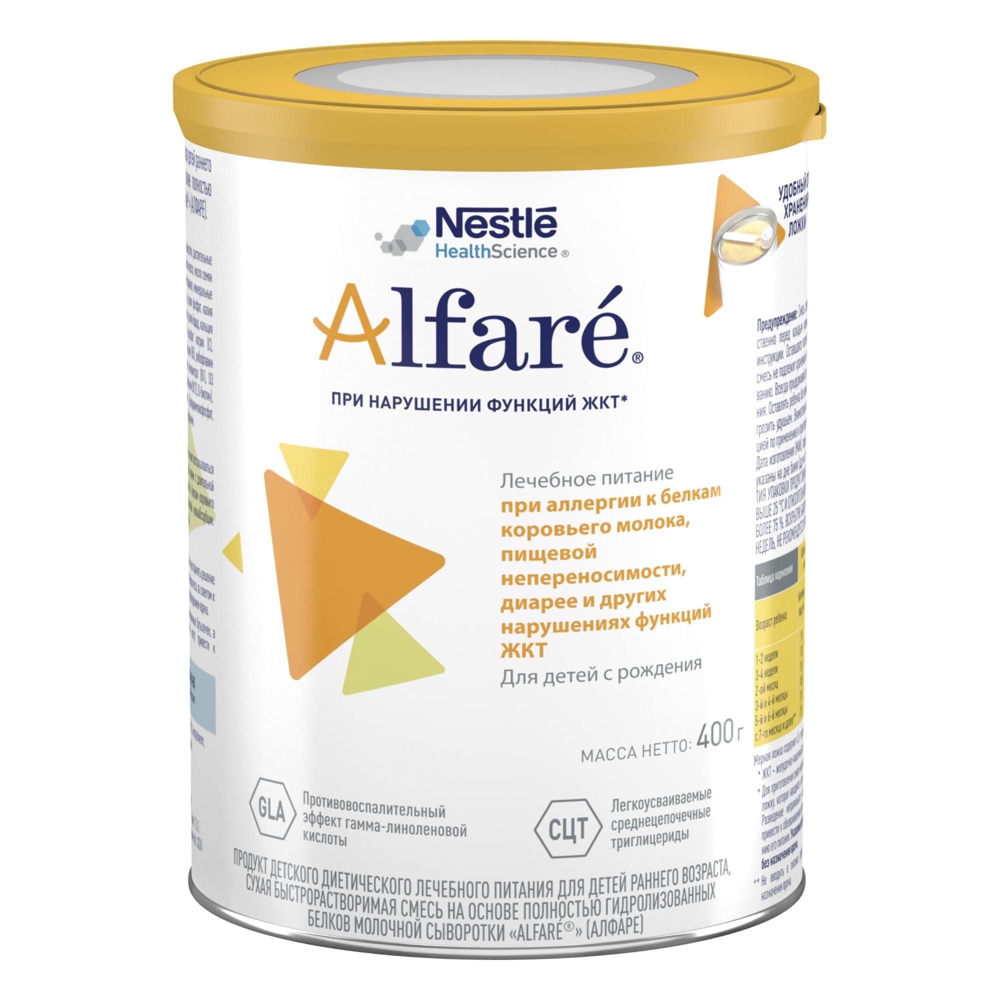 Alfare сухая смесь 400г (Алфаре)