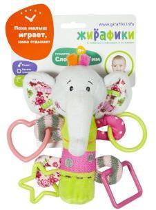 Жирафики пищалка с погремушками Слонёнок Тим