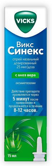 Викс Синекс спрей фл 25мкг/доза 240 доз 15мл