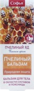 Бальзам Софья пчелинный яд в области суставов и поясницы 75 г N 1