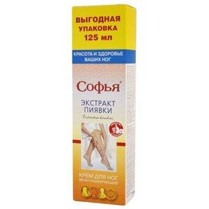 Крем для ног Софья с экстрак пиявки 125мл N 1