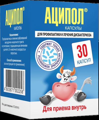 Аципол капс N30