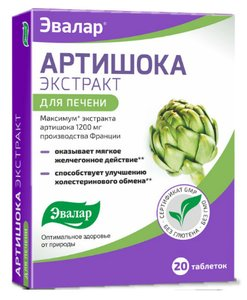 Эвалар Артишока экстракт таблетки N20